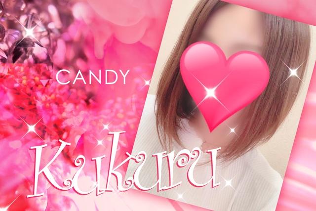 鹿児島のデリヘル「キャンディ」KUKURU